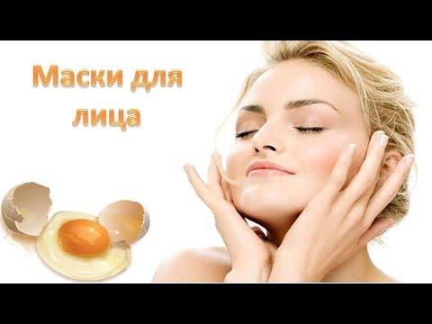 Маска для лица из яйца.