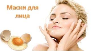 Маска для лица с белком яйца подтягивающая от морщин — рецепты белковых масок (видео и отзывы)