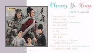 เพลงประกอบซีรีย์ Chang Ge Xing (สตรีหาญฉากเกอ) screenshot 5