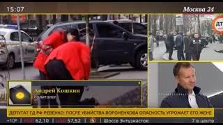 Смотреть видео Политолог Андрей Кошкин прокомментировал убийство бывшего депутата Госдумы Дениса Воронкова онлайн