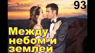 Турецкий сериал Между небом и землей, 93 серия