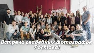 Встреча свадебных фотографов Ростова!