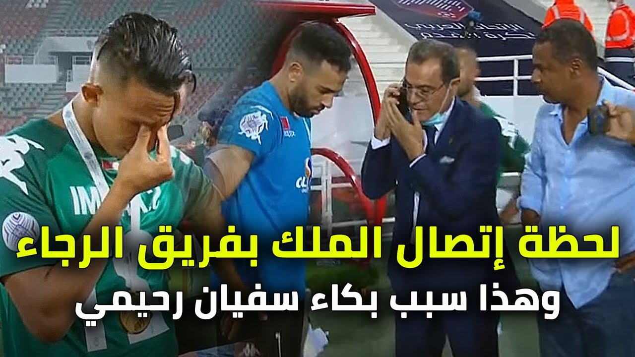 مباراة الرجاء المغربي والاتحاد السعودي | شاهد لحظة إتصال الملك محمد السادس بالرجاء وبكاء سفيان رحيمي