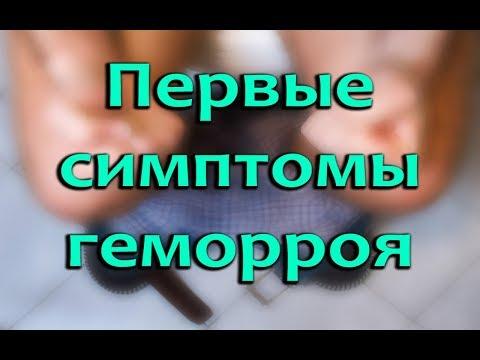Первые признаки геморроя | беременности | условиях | симптомы | операция | домашних | геморроя | геморрой | лечение | лечить | свечи