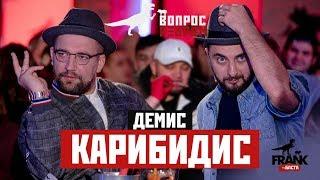#ВопросРебром - Демис Карибидис