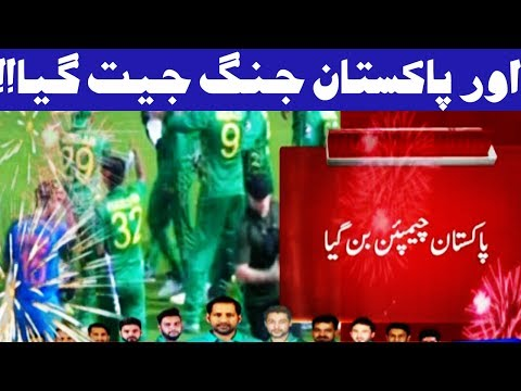Pakistan Beat India and win Champion Trophy 2017 - Dunya News
