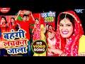 #VIDEO | बहँगी लचकत जाला I #Nisha Upadhaya | Bahangi Lachkat Jala | Bhojpuri Chhath Geet 2020