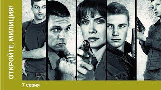 Откройте, милиция!  7 Серия.  Детективы. StarMedia
