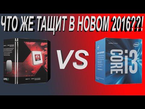Что же лучше взять в 2016 году,AMD FX 8300 ИЛИ INTEL I3 6100??!
