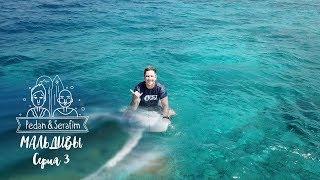 НЕ лакшери отдых на Мальдивах: коралловый риф и остров-тюрьма. Pedan&Serafim. Мальдивы - Серия 3