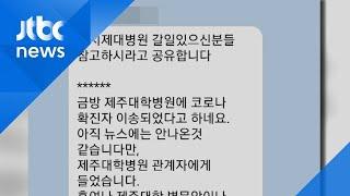 '신종 코로나 확진자 이송' 가짜뉴스…제주, 수사 의뢰 / JTBC 아침&