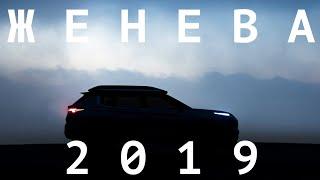 тОП-12 ГЛАВНЫХ НОВИНОК Женевского автосалона-2019