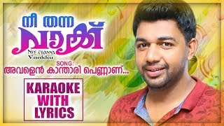 Avalen Kanthari Pennanu Karaoke With Lyrics | Saleem Kodathoor New Album Karaoke | Nee Thanna Vakku