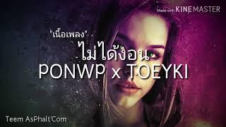 ไม่ได้งอน - PONWP x TOEYKI (เนื้อเพลง)
