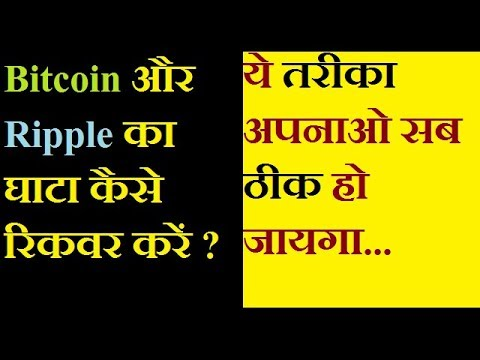Recover Losses Of Bitcoin, Ripple & other Cryptocurrency | Hindi | 2018