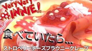 【食べる】ベリー・ベリー・ミニーの『ストロベリーチーズブラウニークレープ』を食べてたらww‐TDL2020年2月14日‐【ベリミニ】