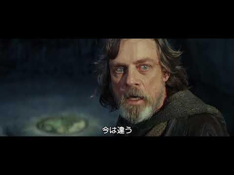 映画『スター・ウォーズ/最後のジェダイ』予告編