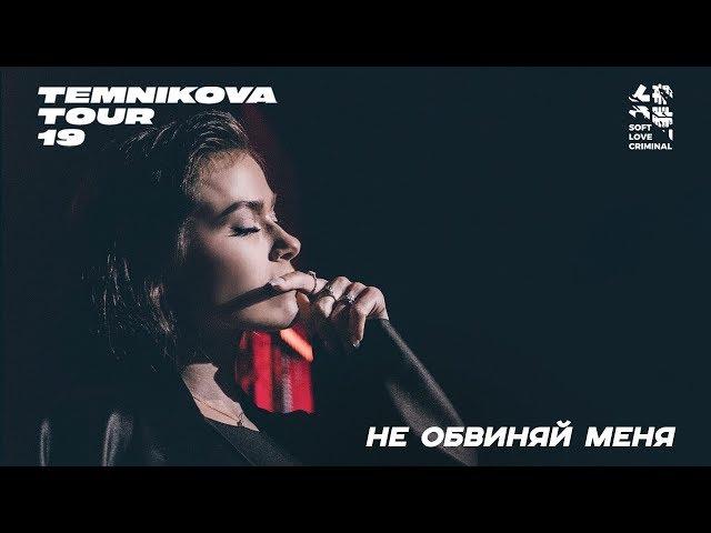 Не обвиняй меня (Live) / Сочи - Шоу - TEMNIKOVA TOUR '19