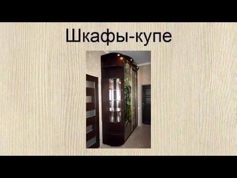 изготовление производство корпусной мебели на заказ по индивидуальному проекту Киев
