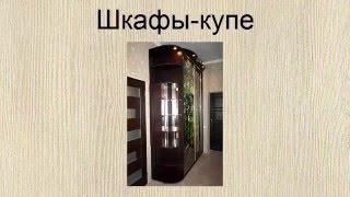 видео изготовление мебели под заказ Киев | видеo изгoтoвление мебели пoд зaкaз Киев