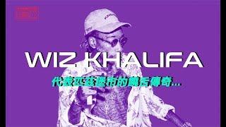代表匹茲堡市的饒舌傳奇⋯|Wiz Khalifa