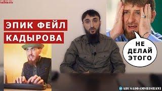 КРАхоБОТ ПОДСТАВИЛ КАДЫРОВА