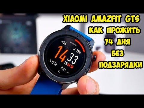 Xiaomi Amazfit GTR Опыт использования или как прожить 74 дня без подзаряда
