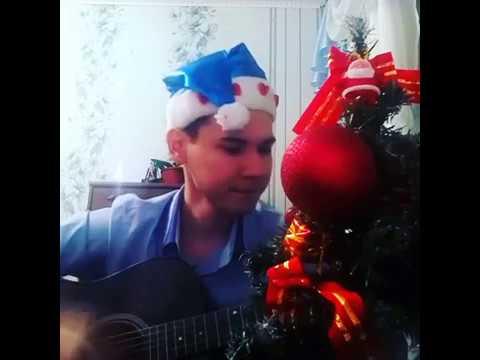 Песня про Новый год. Игра на гитаре