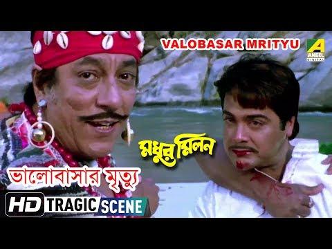 Valobasar Mrityu   Tragic Scene   Prosenjit   Rituparna   Biplab Chatterjee