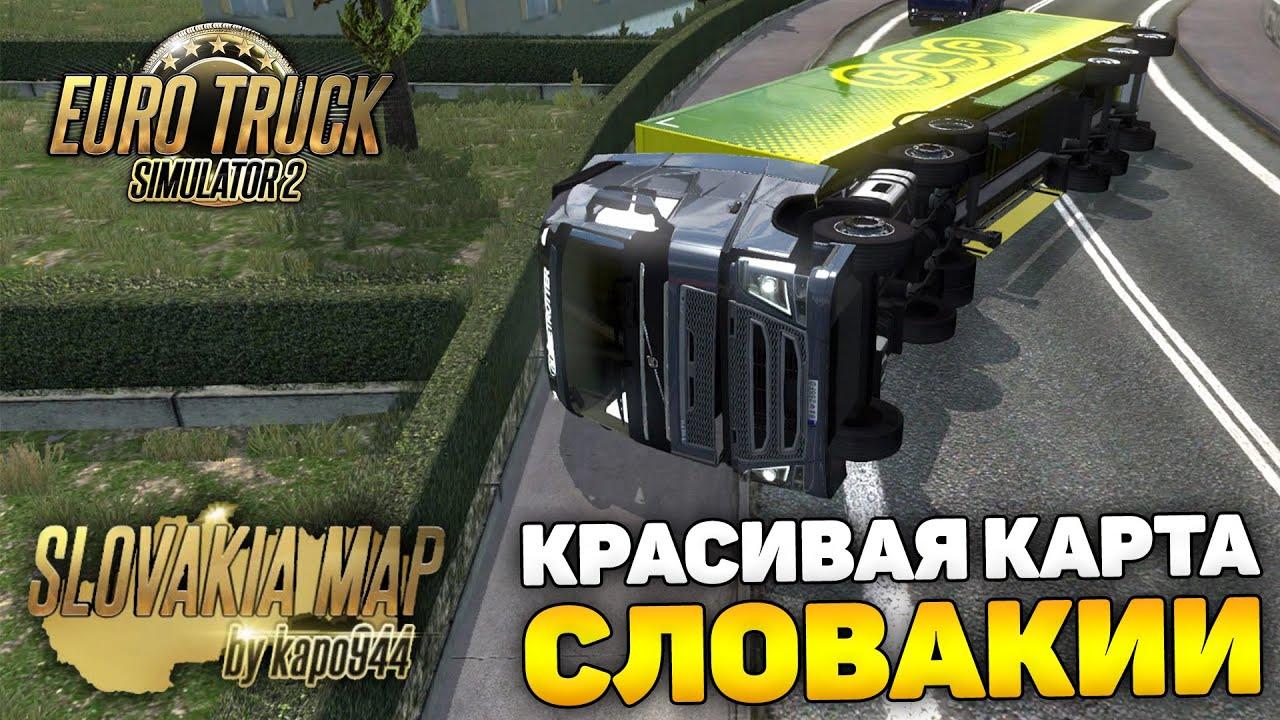 ШИКАРНАЯ КАРТА СЛОВАКИИ! 40 МИНУТ КАЙФА! - Euro Truck Simulator 2