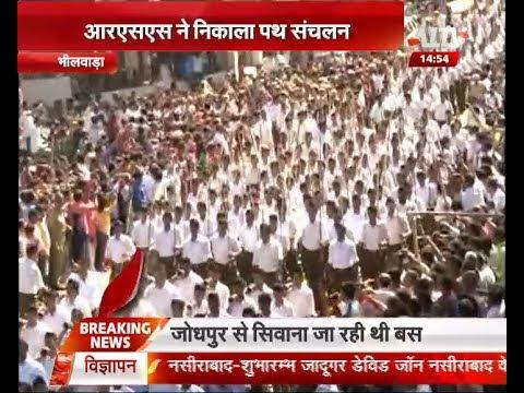 RSS ने निकाला पथ संचलन  | A1 TV News