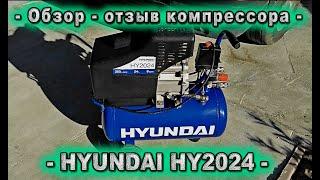 Hyundai HY2040 обзор-отзыв.