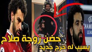 حضن زوجة محمد صلاح امام شجرة الكريسماس يسبب له حرج جديد