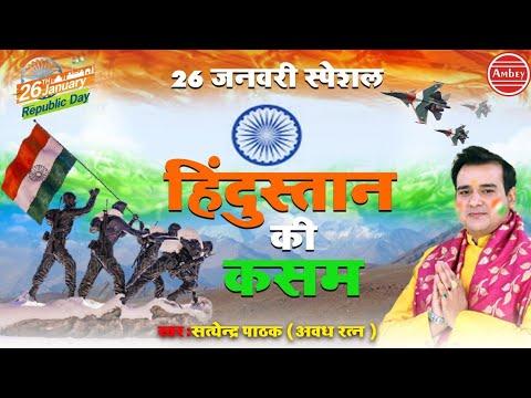 26-जनवरी-स्पेशल-गीत---हिन्दुस्तान-की-कसम---dj-remix-desh-bhakti-song---patriotic-song-2021