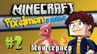 Minecraft:PIXELMON 3.0 - Мой сервер #2 (Pokemon)
