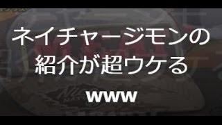 「ネイチャージモン」の紹介が秀逸!! 気になる裏表紙の行方は・・・!?www.