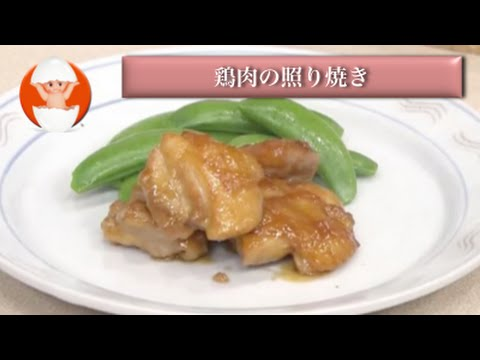 【3分クッキング】鶏肉の照り焼き