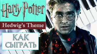 How to play Harry Potter theme piano (Как сыграть тему из фильма Гарри Поттер на фортепиано)