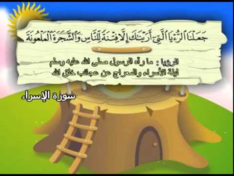 Learn the Quran for children : Surat 017 Al-Isra (The Night Journey)
