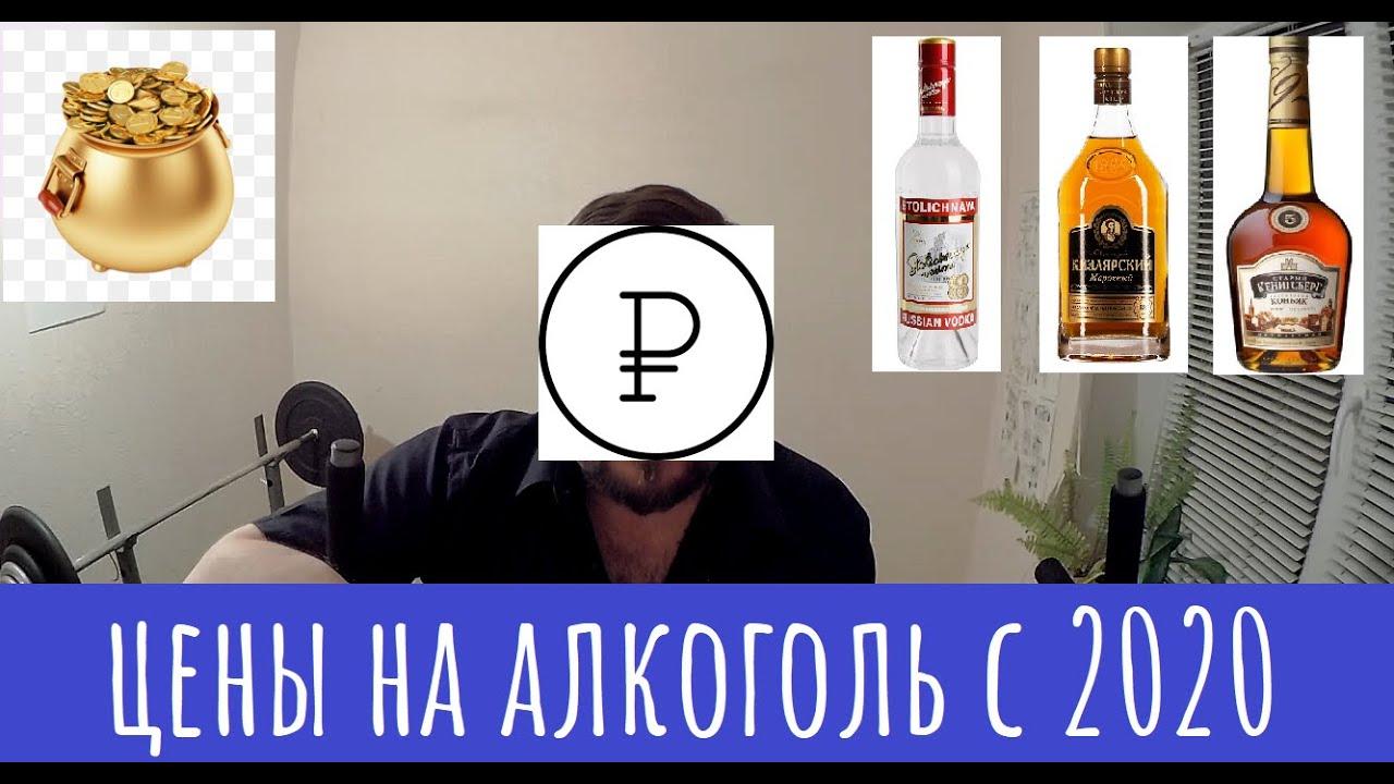 Влог: О ценах на крепкий алкоголь в РФ с 2020 года