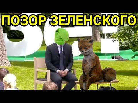 ЗЕЛЕНСКИЙ МАКНУЛ НАС ЛИЦОМ В ДЕРЬМО - ВСЯ ЛОЖЬ ЗеПРЕЗИДЕНТА на пресс-конференции!