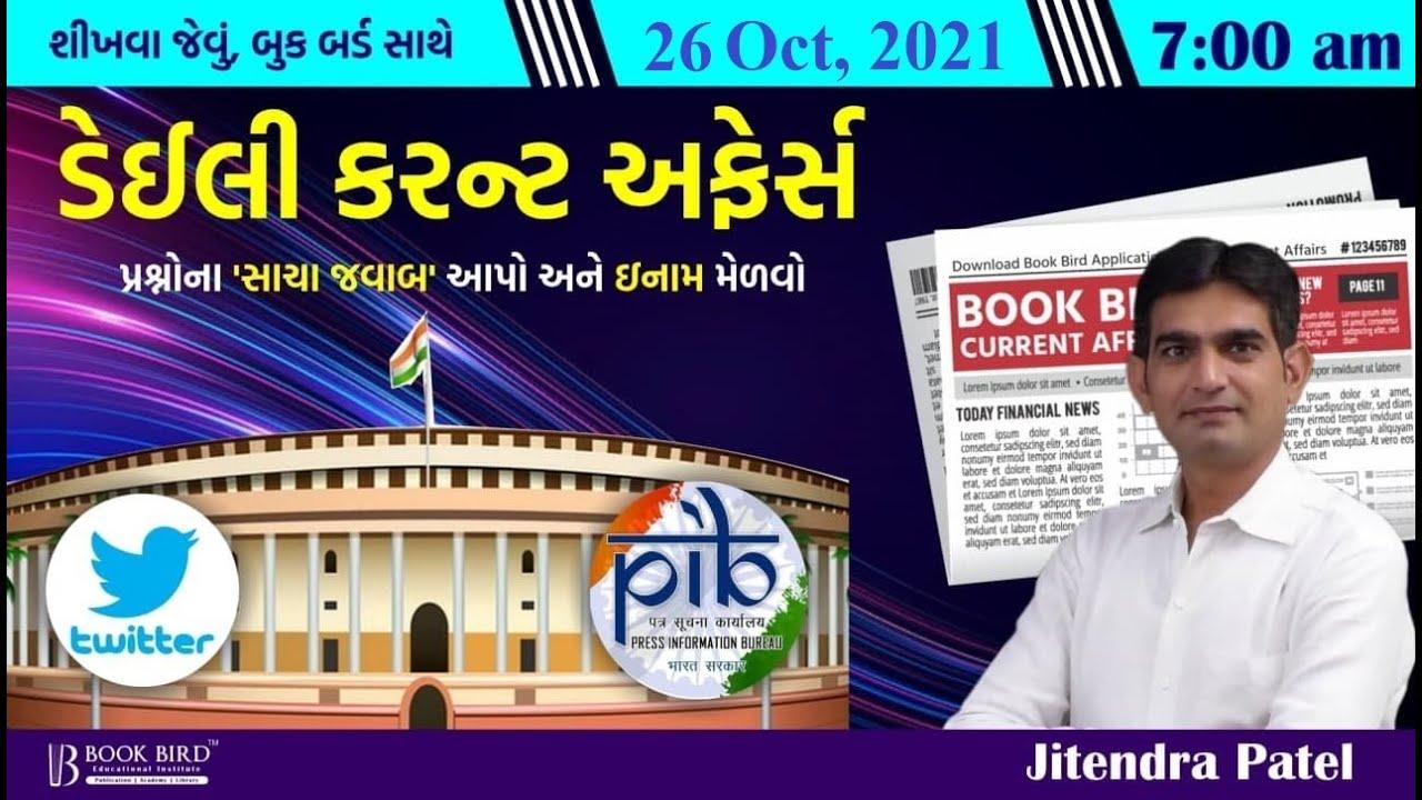 26-10-2021 Daily Current Affairs   Book Bird Academy   Gandhinagar