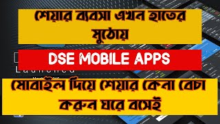 How to trade share by mobile apps || Please Subscribe My channel || DSE Mobile Appps