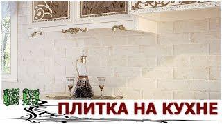 Модная плитка на кухне от Испанских дизайнеров(Модная плитка на кухне от испанских дизайнеров. Цвета земли, геометрические формы и имитация бетона. Это..., 2016-03-25T17:00:00.000Z)