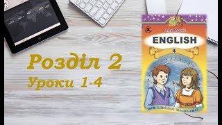 Англійська мова (4 клас) Алла Несвіт / Розділ 2 (Уроки 1-4)