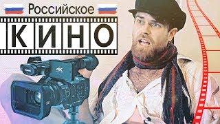 ПОЧЕМУ РУССКИЕ ФИЛЬМЫ ДНО?! | Что НЕ ТАК с Российским кино? | Отечественное кино ДНО? | Джеймс Элоун