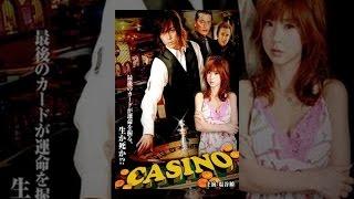 カジノ 鷲巣あやの 動画 29