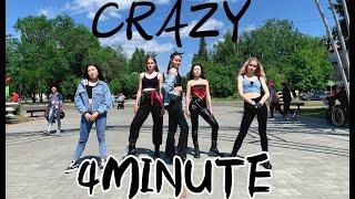[ KPOP IN PUBLIC CHALLENGE ] 4MINUTE(포미닛) -  Crazy (미쳐) | DA…