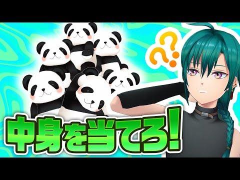 【#にじさんじパンダ化】えぇ!?みんながパンダになっちゃった!?【にじさんじ/緑仙】