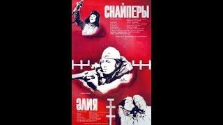 """Хороший Совецкий фильм о молоденьких девушках на ВОВ """"Снайперы"""" - 1982 года"""